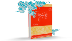 ghiam-book-cover