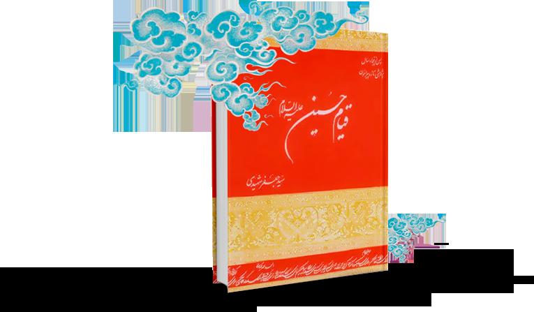 ghiam-book-cover